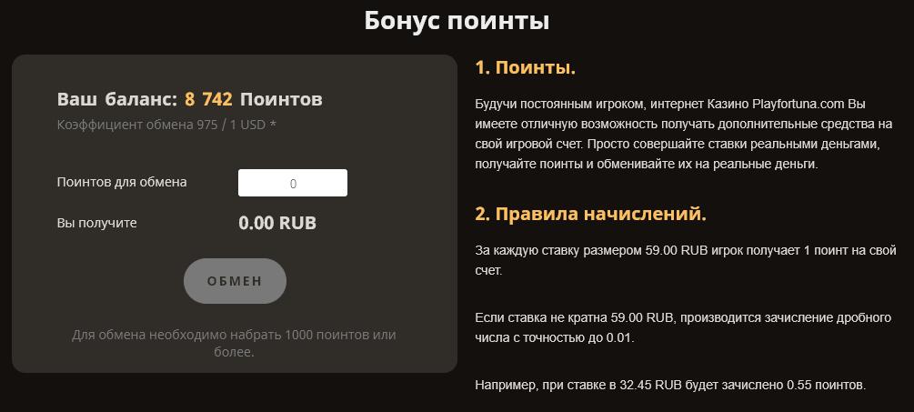 плей фортуна онлайн казино