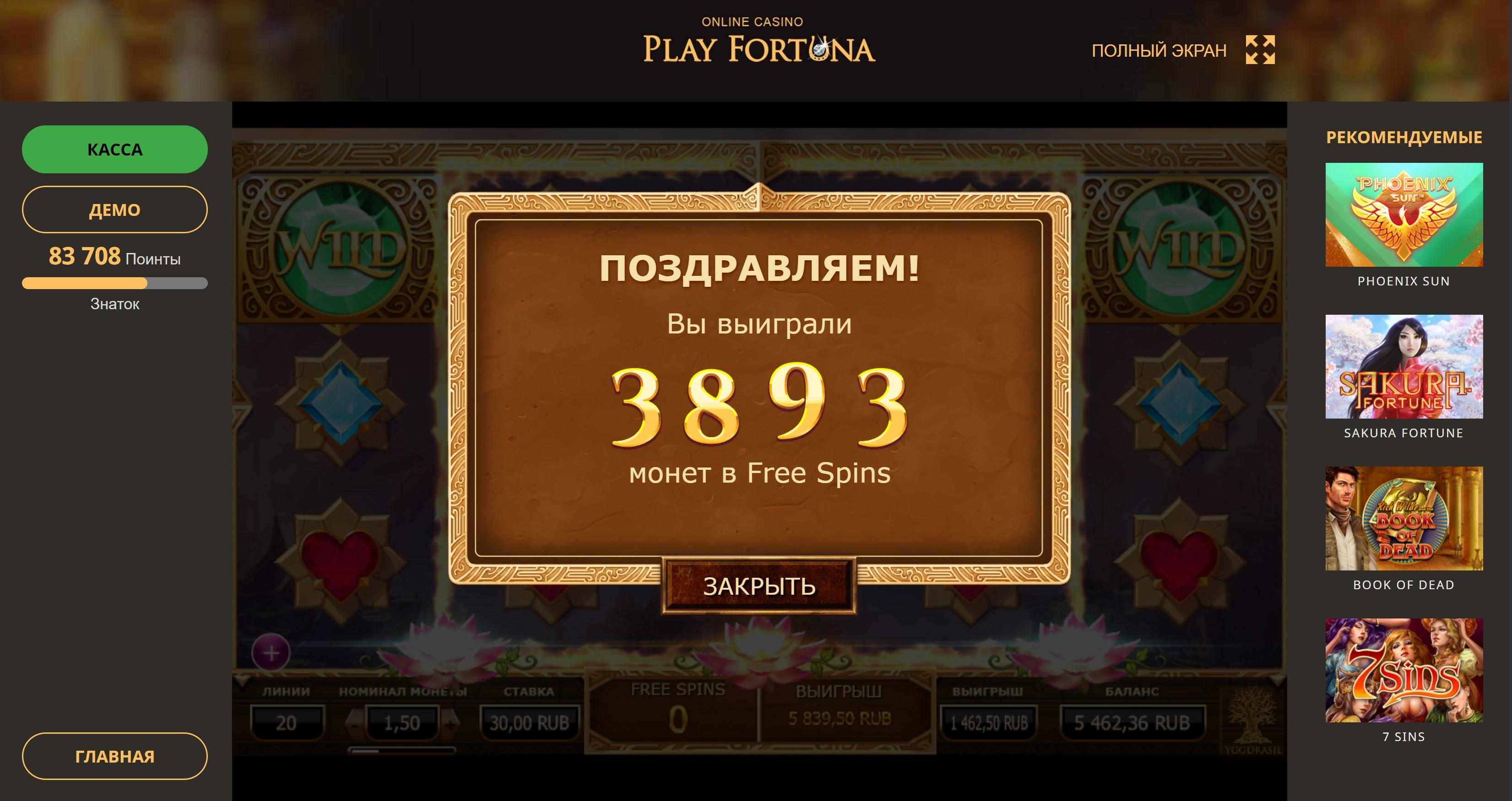 онлайн казино игровая фортуна