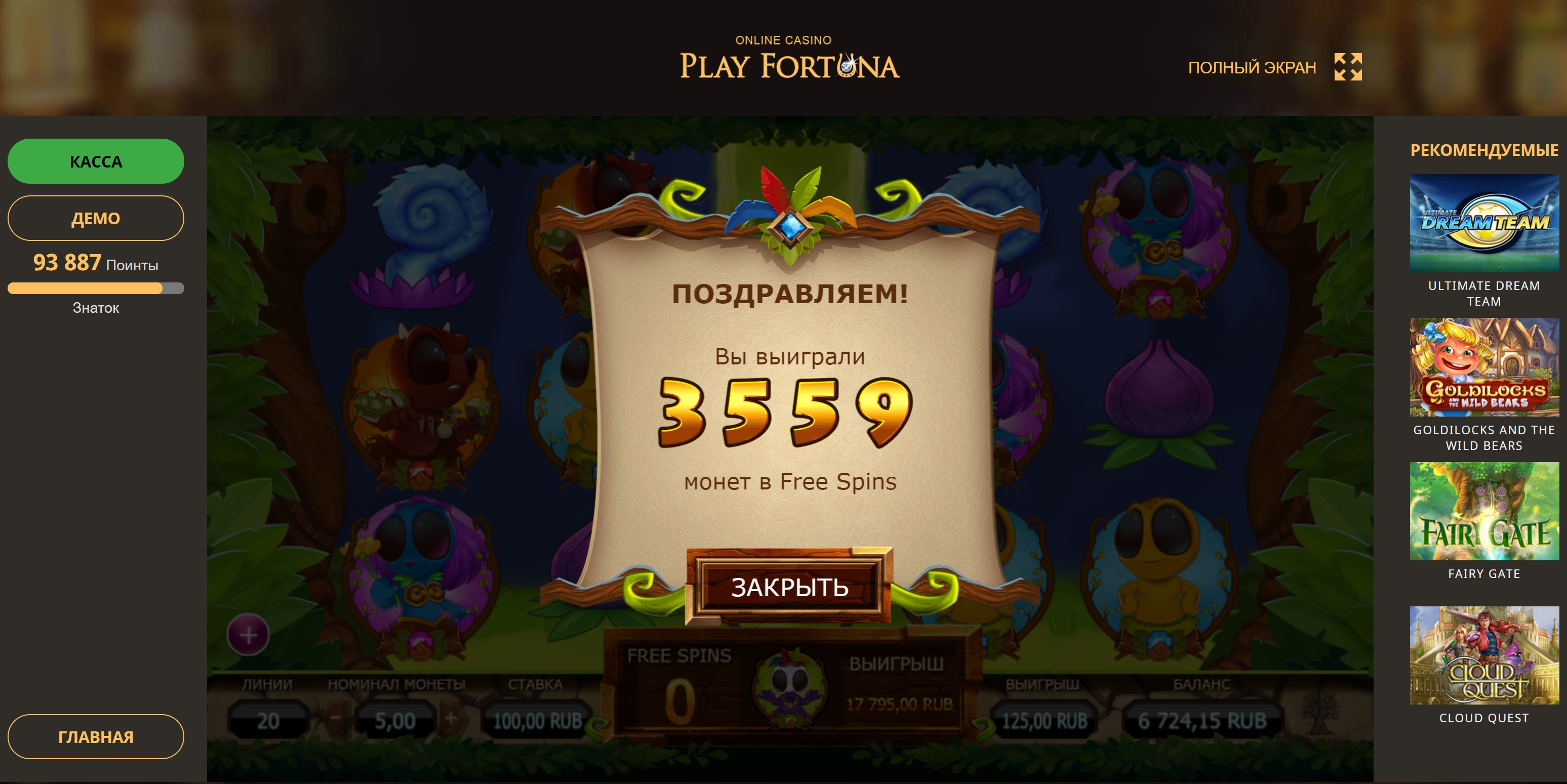 free spin play fortuna