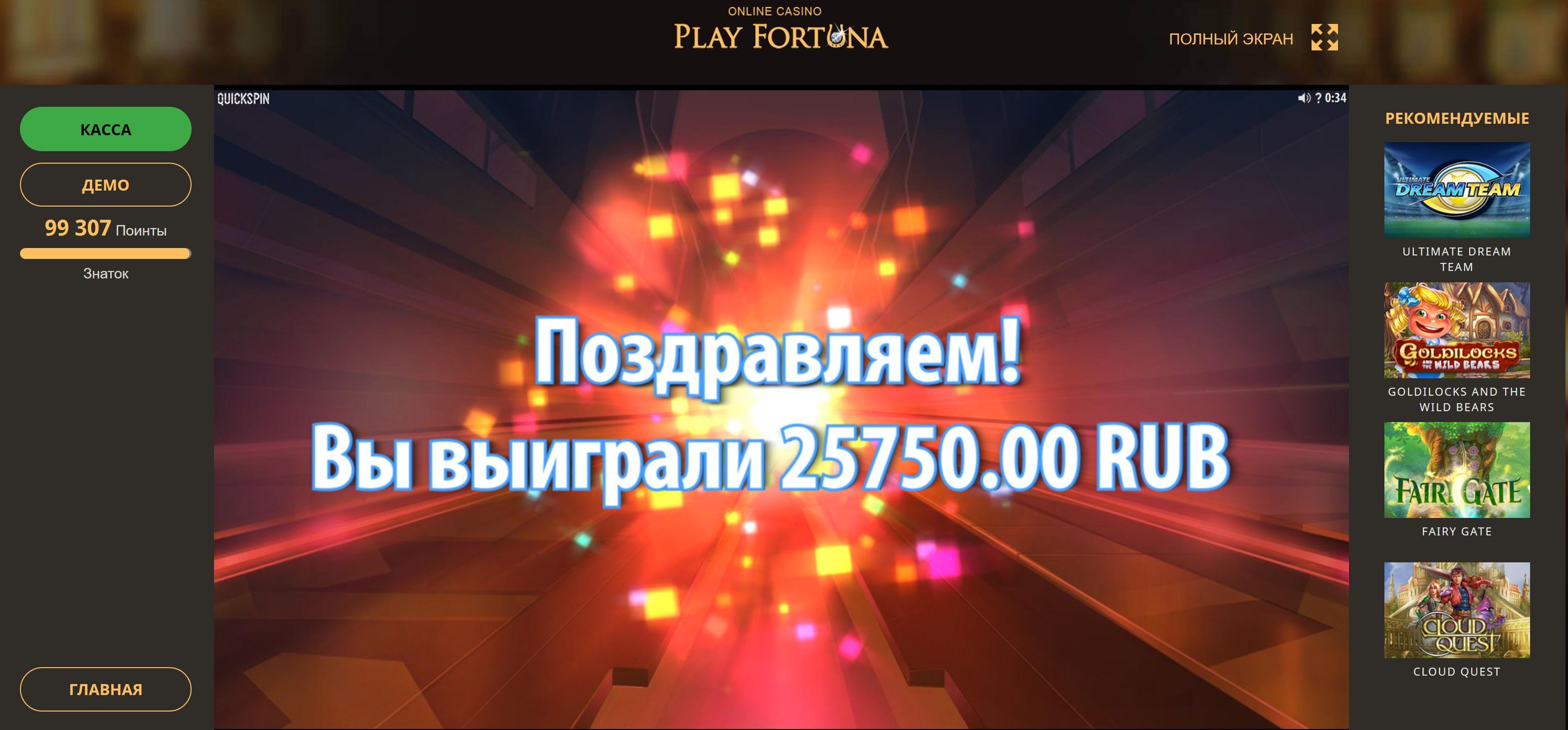 фортуна казино демо