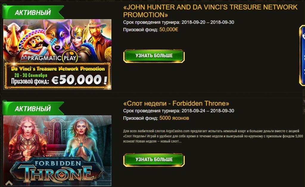 бонусы арго казино