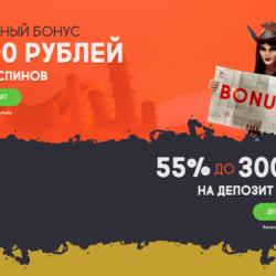 Бонусы Ганс Бет