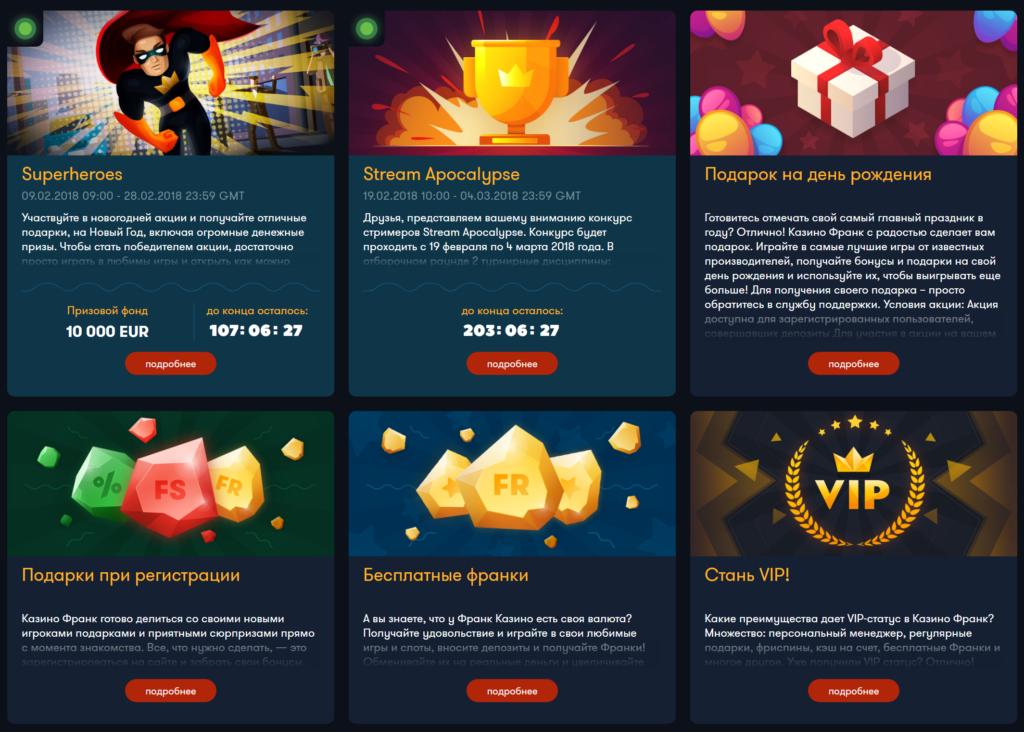 Франк казино онлайн