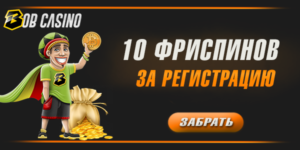 Обзор онлайн казино Боб