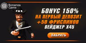 Обзор онлайн казино Бонанза