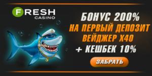 Fresh Casino бонус на первый депозит
