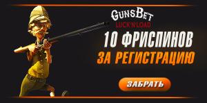 GunsBet фриспины за регистрацию