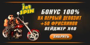 JetSpin Casino бонус на первый депозит