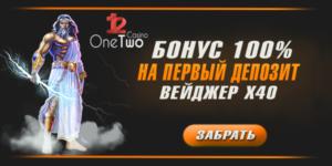 OneTwo Casino бонус на депозит