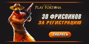Play Fortuna фриспины за регистрацию
