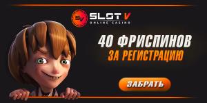 SlotV фриспины за регистрацию