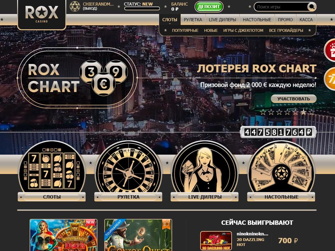 скачать бесплатно казино rox приложение