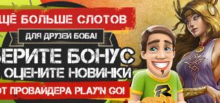 Улётные слоты от Play'n GO уже в Bob Casino!
