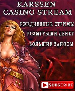 Стрим казино