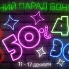 Зимний парад бонусов в Арго