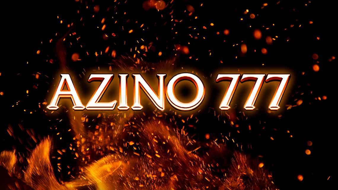 www azino777 com играть за деньги