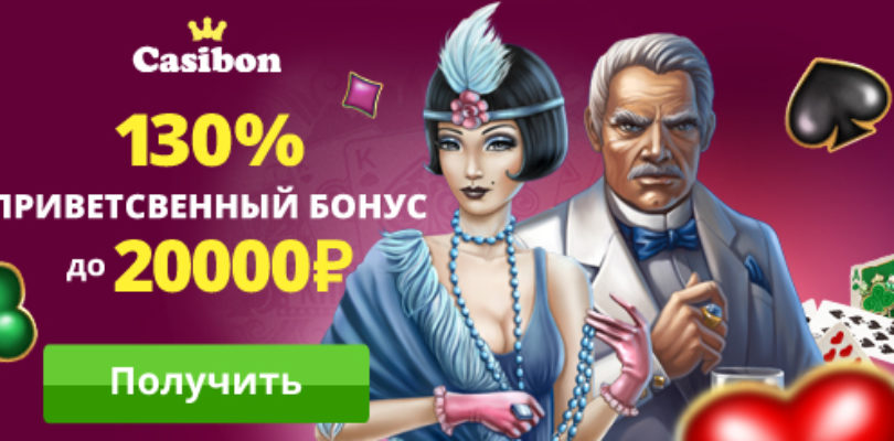 казино с бонусом реальными деньгами