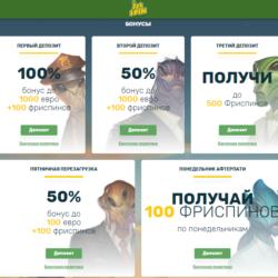 Депозитные бонусы Джет Спин казино