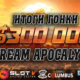 Окончание гонки «Стрим Апокалипсис» в группе казино от Плей Атак