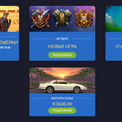 Бонусная система Вилд Торнадо казино